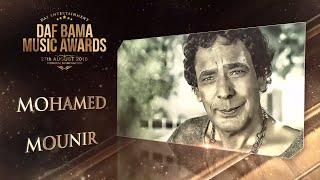 Mohamed Mounir Live at the DAF BAMA Music Awards on 27th August | 2016 | حفل محمد منير في ألمانيا