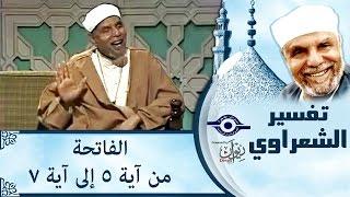 الشيخ الشعراوي | تفسير سورة الفاتحة، (آية ٥-٧)