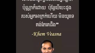 Camldp | Khem Veasna Speech 2014 | Best Collection ហេតុផល