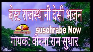 मारवाडी़ देशी भजन राजस्थानी विडियो गायक:विरमाराम सुथार