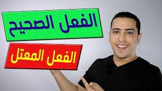الفعل الصحيح والفعل المعتل - ذاكرلي عربي
