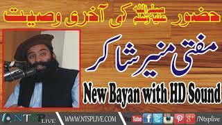 Mufti Muneer Shakir TOPIC (آخری وصیت) in Charsadda 2017