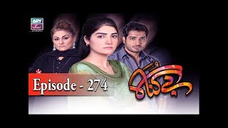Begunah Ep 274 - ARY Zindagi Drama uploaded on 01-07-2017 725 views