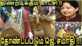 தோண்டப்படும் ஜெ. உடல் ? நீதிபதியின்  முடிவு என்ன ? Tamil news