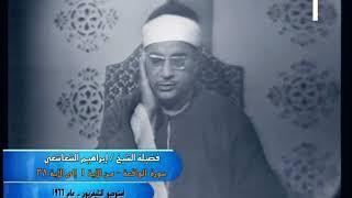 فضيلة الشيـخ إبراهيم الشعشاعي   عليه رحمة الله   في تلاوة قرآن المغرب ليوم الأربعاء 7 من شهر رمضان 1