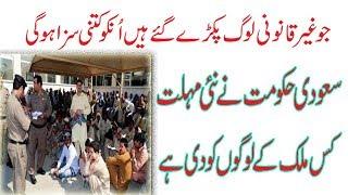 Saudi Arab News Kaya Saudi GOV Ne Our Time Deya Hai In Hindi Urdu