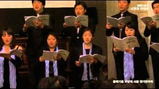 Mendelssohn - Die Deutsch Liturgie - Collegium Vocale Seoul 콜레기움 보칼레 서울