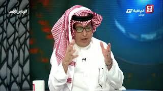 فياض الشمري - مواجهة الهلال مع اوراوا تاريخية للكرة السعودية برنامج_الملعب