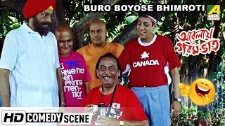 Buro Boyose Bhimroti | Comedy Scene | Abelay Garam Bhat