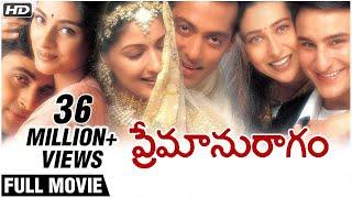 Hum Saath Saath Hain In Telugu HD   ప్రేమానురాగం   Salman Khan   Saif   Karishma   Sonali Bendre