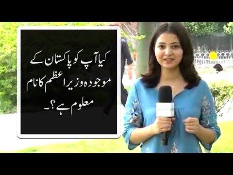 کیا آپ کو پاکستان کے موجودہ وزیر اعظم کا نام معلوم ہے؟