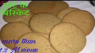 आटे के  बिस्किट बनाऐं प्रेशर कुकर में 10 मिनट में |wheat flour biscuits in pressure cooker in 10 min