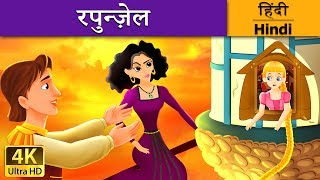 रॅपन्ज़ेल की कहानी  | Rapunzel Story in Hindi | Kahani - Fairy Tales in Hindi  - Hindi Fairy Tales