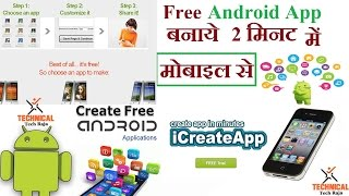 [Hindi] How to make a Free Android App in Minutes | Android App Review #4