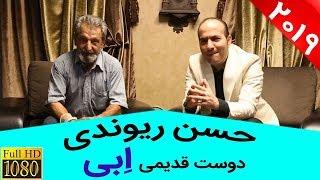 Hasan Reyvandi & Ebi | حسن ریوندی - مصاحبه با صمیمی ترین دوست ابی