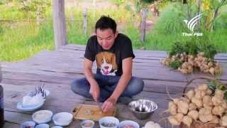 Foodwork มันแกว : 18 พ.ค. 57 (HD)