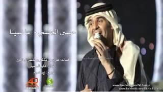 اغنية حسين الجسمي ما نسينا   حصرياً 2014   djdiamondjeddah