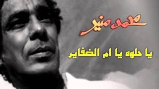 Mohamed Mounir - Ya 7elwa Ya Om El Dafayer (Official Audio) l  محمد منير - يا حلوه يا ام الضفاير