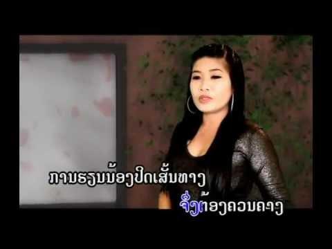 ປີຮ� ນສຸດທ້າຍ ອິນຕາ ຄູຫາທອງ lao song 2013