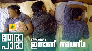 Thera Para | Season 01 EP 01 | ഇതാണ് അവസ്ഥ | Mini Web Series