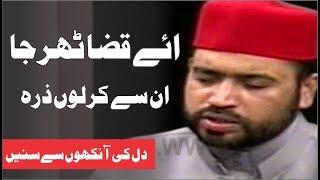 Urdu Naat Sharif - Aye qaza thehr ja | Tear full Naat e Mustafa Afzal Noshahi