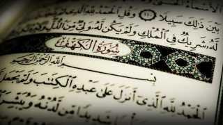 سورة الكهف كاملة بصوت القارئ الشيخ خالد عبدالكافي - جودة عالية HD