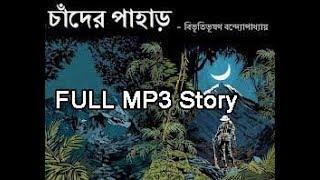 Chander Pahar Mp3   YouTube