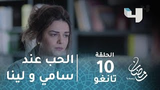 مسلسل تانغو - الحلقة 10 - رغم الخيانة.. هذا تعريف سامي ولينا للحب #رمضان_يجمعنا