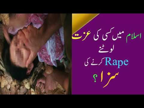 Islam me kisi ki izat lutne (Rape ) ki kya saza hay ?  اسلام میں زنا بالجبر کی سزا ؟