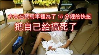 少女在寶馬車裡為了15分鐘的快感...把自己給搞死了