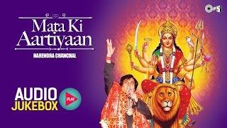 Mata Ki Aartiyaan by Narendra Chanchal | Aarti Sangrah Audio Jukebox