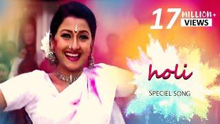 Khelbo Holi Tomar Sathe | Criminal | Holi Special Songs 2018 | Eskay Movies