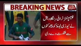Champion Trophy: Bangladesh Beat New Zealand by 5 Wickets