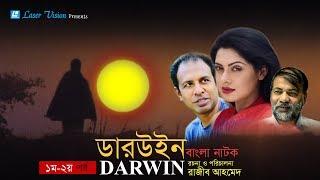 Darwin | Bangla Natok | Part- 01 & 02 | Tisha, Marjuk Rasel, Kochi Khondokar | Razib Ahmed