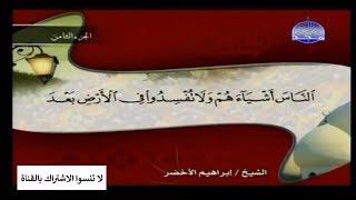 قناة المجد للقران الكريم - البث المباشر