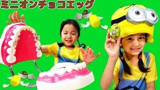 ミニオンチョコエッグ20個開封☆シークレットが欲しすぎるおーちゃんご乱心w himawari-CH
