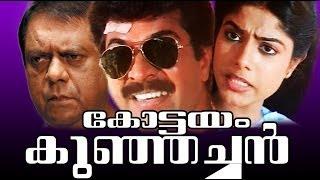 Malayalam Full Movie   Kottayam Kunjachan Comedy Action Movie   Ft. Mammootty, Ranjini, Sukumaran