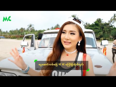 Xxx Mp4 ေငြေဆာင္ကမ္းေျခ VE VE ေၾကာ္ျငာ႐ိုက္ကြင္း Nan Su Yati Soe Tun Tun 3gp Sex