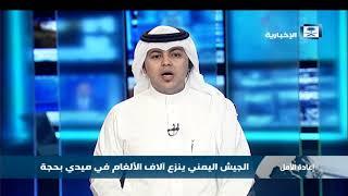الجيش اليمني ينزع آلاف الألغام في ميدي بحجة