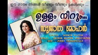 ULLAM NEERUM   Album : Snehasaanthwanam   SUJATHA MOHAN