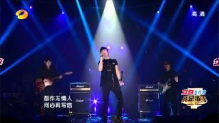 20140221我是歌手第二季-張杰《無情的情書》 JasonZhang/ZhangJie -原唱 動力火車