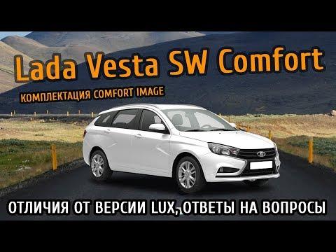 Нюансы Vesta SW Comfort Image. Ответы на вопросы.