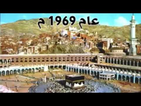 Amazing Video Old Makkah From 1872 till Today