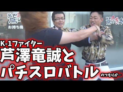 K-1芦澤竜誠とパチスロバトルのつもりが大乱闘に!?