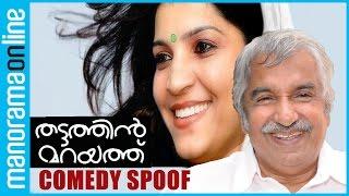 Thattathin Marayathu Oommen Chandy & Saritha - Funny Video