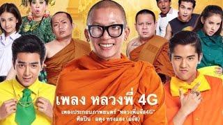 Ost. หลวงพี่แจ๊ส 4G [Official Audio] (Filmguru Official)