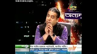 ATN Bangla_Onno Dristi_10-04-2016 (Full Talk Show)