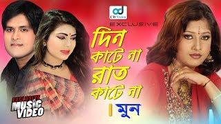 Din Kate Na Rat Kate | Moon | Pagriwala | Moon Music Video | Bangla New Song 2017 | CD Vision