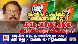 ബി.ജെ.പിയിൽ പൊട്ടിത്തെറി |വിശ്വാസികളെ രക്ഷിക്കാൻ വന്ന ബി.ജെ.പിയെ ഇനി ആര് രക്ഷിക്കും ?|BJP|Kerala