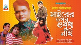 Harun Kisinger - হারুন কিসিঞ্জার - মাইরের উপর ওষুধ নাই - Mairer Upor Oshud Nai - Bangla Comedy